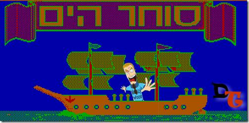 israeli game industry